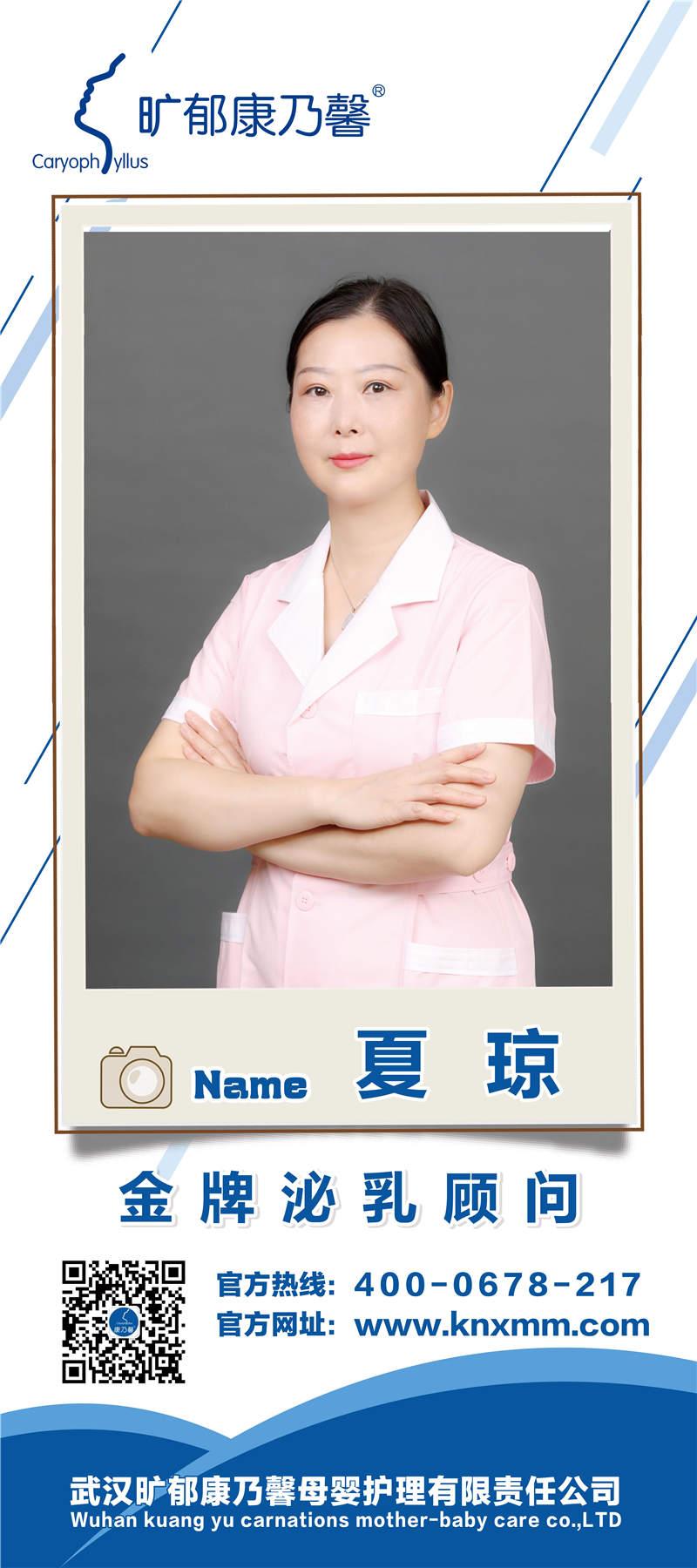 金牌泌乳顾问